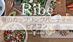 ビアコン<br>in レストランふきのとう
