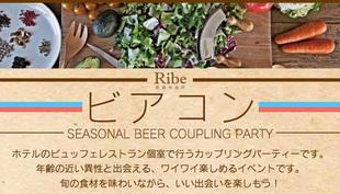 ビアコン<br>SEASONAL BEER COUPLING PARTY