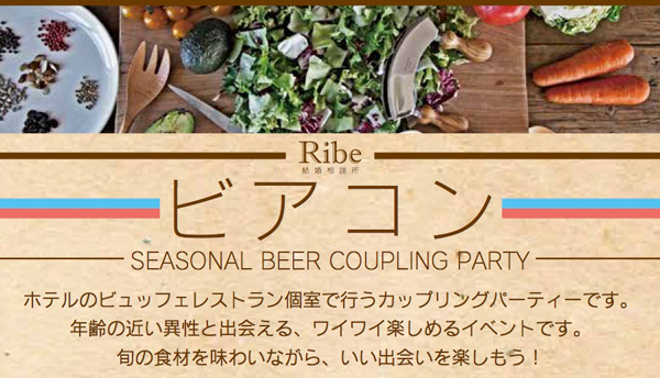 ビアコン<br>SEASONAL BEER COUPLING PARTY