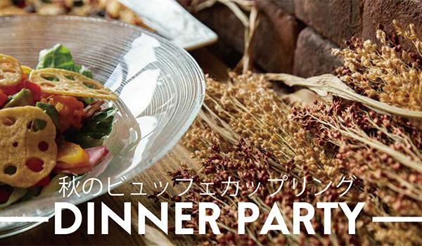 DINNER PARTY<br>秋のビュッフェカップリング