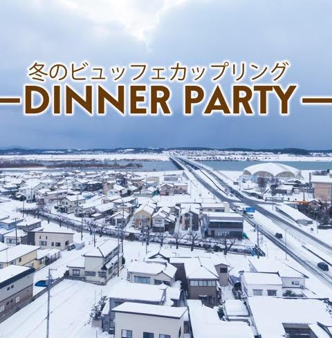 DINNER PARTY<br>冬のビュッフェカップリング