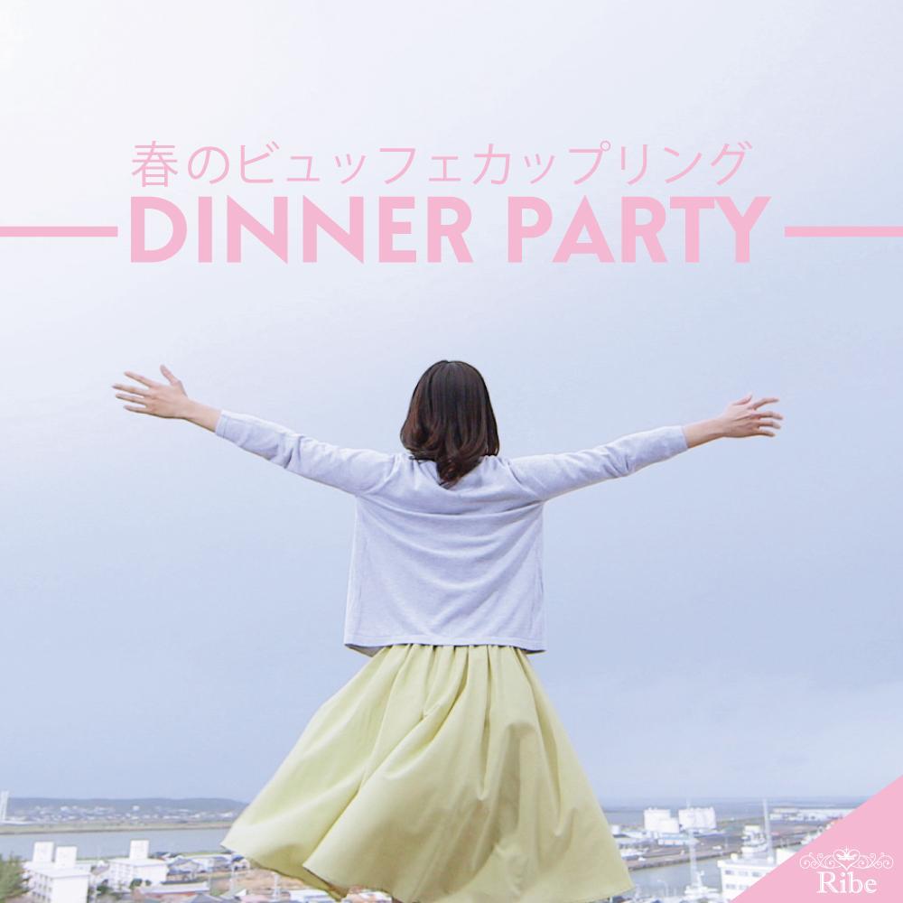 DINNER PARTY<br>春のビュッフェカップリング