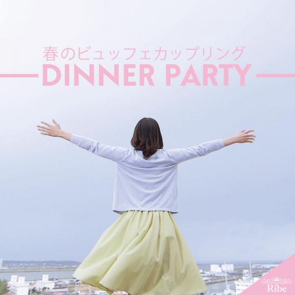 【開催中止】DINNER PARTY<br>春のビュッフェカップリング