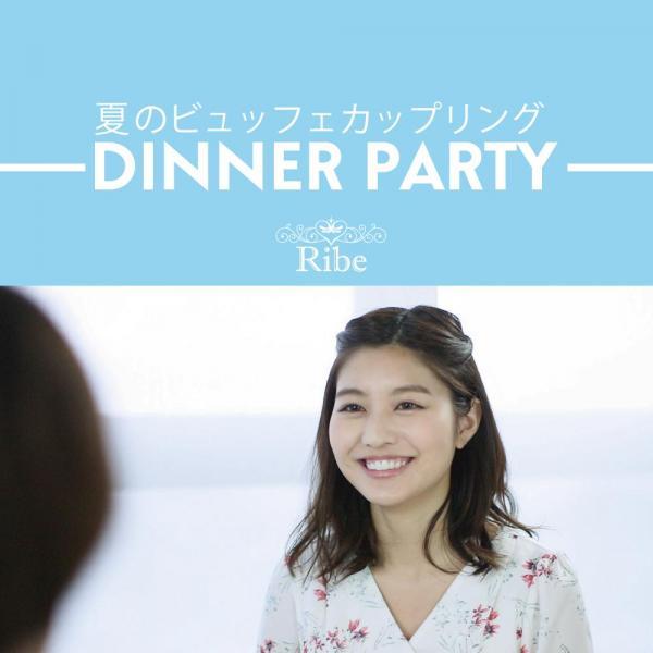 DINNER PARTY<br>夏のビュッフェカップリング