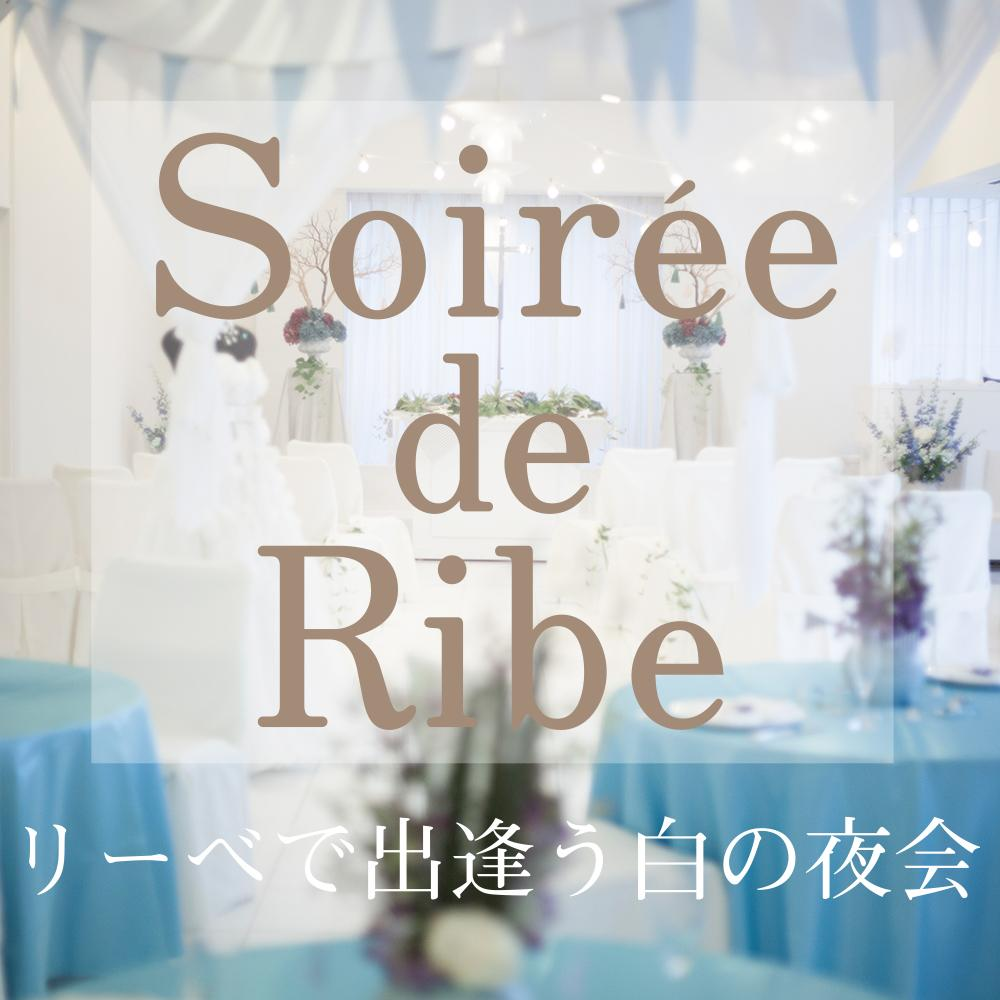 新カップリングパーティー<br>『ソワレ ド リーベ』参加受付中