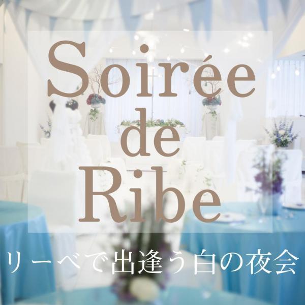 【SOLD】新カップリングパーティー<br>『ソワレ ド リーベ』参加申込みスタート