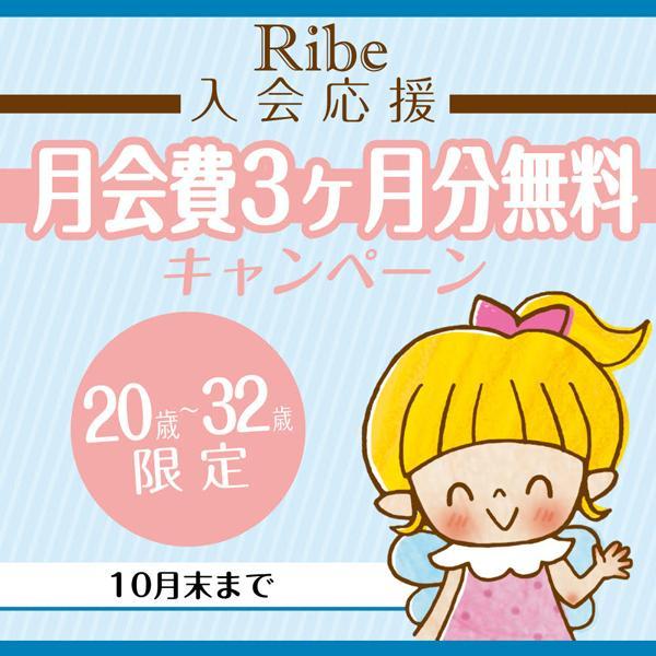 【20〜32歳限定】Ribe入会応援<br>月会費3ヶ月分無料キャンペーン